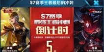 王者荣耀S7赛季29号结束!S8赛季皮肤段位继承战力规则全汇总