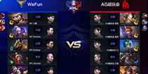 两度横扫!AG超玩会4:0WF率先挺进王者荣耀KPL总决赛