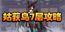 阴阳师伞剑的守护第七层怎么打 姑获鸟副本7层攻略