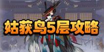 阴阳师伞剑的守护第五层怎么打 姑获鸟副本5层攻略