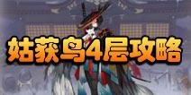 阴阳师伞剑的守护第四层怎么打 姑获鸟副本4层攻略