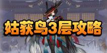阴阳师伞剑的守护第三层怎么打 姑获鸟副本3层攻略