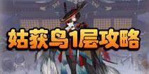 阴阳师伞剑的守护第一层怎么打 姑获鸟副本1层攻略