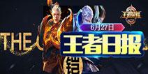 【0627王者日报】王者荣耀S8赛季内容:新版本长城守卫军铠身世揭秘