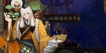 阴阳师体验服6月27日更新:新式神书翁兔丸上线御魂修改
