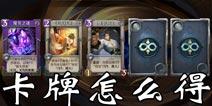 英雄战歌卡牌怎么得 英雄战歌卡牌获取攻略