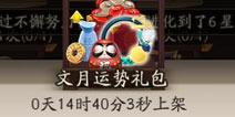 阴阳师6月30日更新公告:新活动礼包犬神万年竹增强