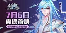 《龙王传说斗罗大陆3》7月6日首测开启 冥想空间玩法揭秘