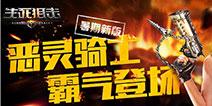 恶灵骑士霸气登场 《生死狙击》手游暑期新版