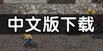 迷你DAYZ中文版怎么下载 在好游快爆下载迷你DAYZ汉化版