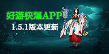 好游快爆APP更新1.5.1版本 《阴阳师》最新内容抢先知