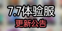 阴阳师体验服7月7日更新公告 神龛可购买6星御魂