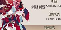 阴阳师漫展车是什么 7月夏日祭漫展车攻略