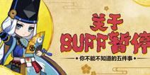 阴阳师关于BUFF暂停 不能不知道的五件事