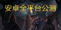 地下城堡2:黑暗觉醒 安卓全平台公测