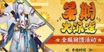 暑期同乐开启 阴阳师七天大派送现世符咒活动