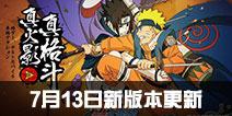火影忍者手游7.13新版本 新忍者上架决斗场改版