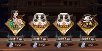 阴阳师7月14日更新 新区预约开启SSR重新上架神龛