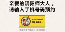 阴阳师7月28号新区预约活动开启 全平台朝夕相伴