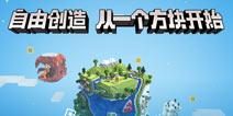 《我的世界》中国版限号不删档测试公告