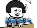 创世联盟四格漫画之男朋友语气