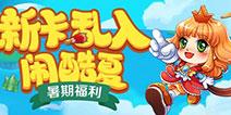 《美食大战老鼠竞技版》回帖领游戏礼包 暑期新卡乱入