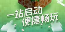 """《我的世界》中国版开辟""""搬家""""通道 轻松导入游戏地图"""