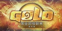 炉石传说2017黄金超级联赛夏季赛计划公布