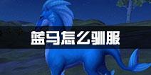创造与魔法蓝马怎么驯服 蓝马在哪抓