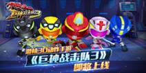 国产动画改编手游《巨神战击队3》 近期将上线