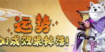 阴阳师7月22日更新公告 运势加成活动金御札换SSR