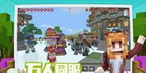 沙盒RPG社交手游《奶块》 7月26日上线