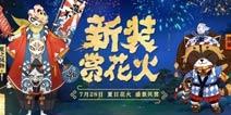 新装赏花火 阴阳师镰鼬&狸猫新皮肤情报公开