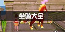 <font color='#FF0000'>创造与魔法坐骑有哪些 创造与魔法坐骑大全</font>