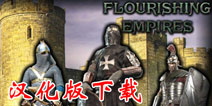 兴盛帝国汉化版下载 在好游快爆下载兴盛帝国中文版