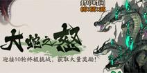 阴阳师真八岐大蛇1-10层怪物阵容汇总 己方阵容构想