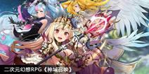 二次元幻想RPG手游《神域召唤》 2017CJ首次亮相