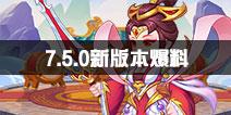 《造梦西游OL》7.5.0版本更新 新副本碣石山开启