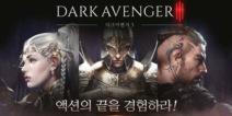 极致画面手感极佳《暗黑复仇者3》双平台上架