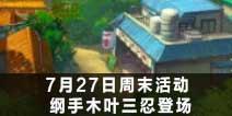 火影忍者手游7月27日周末活动公告 纲手木叶三忍登场