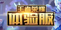 王者荣耀体验服申请11月13日10:15开启预约 15:00开启抢号
