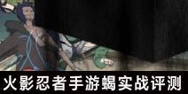 火影忍者手游蝎实战评测 蝎连招技巧