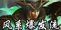 英雄战歌风系爆发流卡组推荐 英雄战歌爆发风系牌组解析