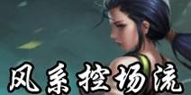英雄战歌风系控场流卡组推荐 英雄战歌控场风系牌组解析