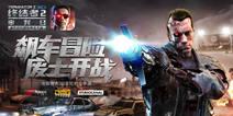 《终结者2:审判日》手游亮相CJ High爆现场