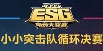 《小小突击队》激情对战燃爆CJ ESG总决赛冠军出炉!