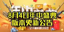 CF手游8月4日年中盛典更新 新角色G.E.M.邓紫棋登场