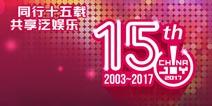 2017Chinajoy参展新游一览 IP大行其道精品化成趋势