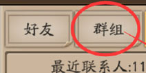 阴阳师体验服8月2日更新 好友群组功能上线
