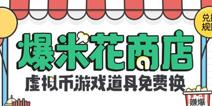 爆米花商店上线 使用爆米花免费换Q币与虚拟道具